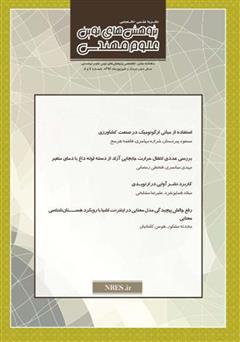 دانلود فصلنامه پژوهشهای نوین علوم مهندسی - شماره 7 و 8
