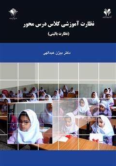 دانلود کتاب نظارت آموزشی کلاس درس محور (نظارت بالینی)