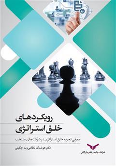 دانلود کتاب رویکردهای خلق استراتژی
