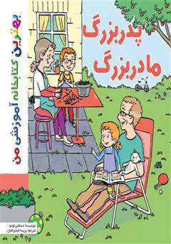 دانلود کتاب پدربزرگ و مادربزرگ