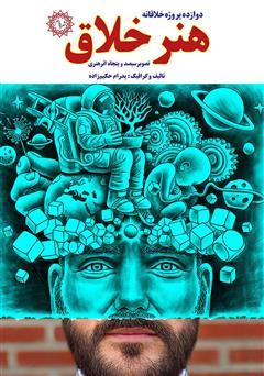دانلود کتاب هنر خلاق: دوازده پروژه خلاقانه