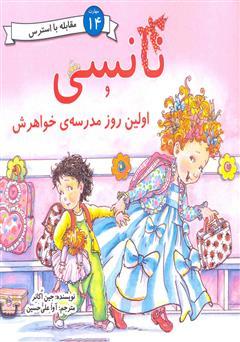 دانلود کتاب نانسی و اولین روز مدرسهی خواهرش