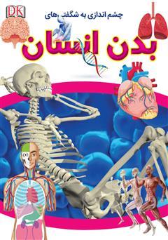 دانلود کتاب چشماندازی به شگفتیهای بدن انسان