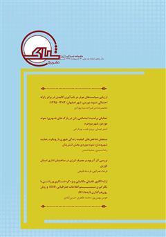 دانلود نشریه علمی تخصصی شباک - شماره 41