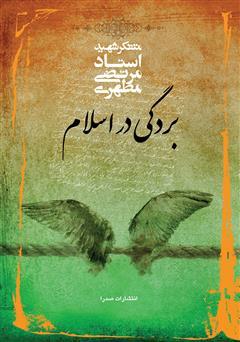 دانلود کتاب بردگی در اسلام