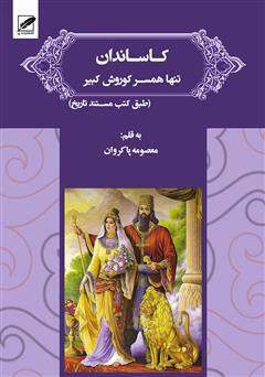 دانلود رمان کاساندان: تنها همسر کوروش کبیر طبق کتب مستند تاریخ