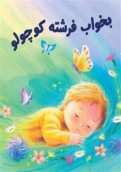 دانلود کتاب بخواب فرشته کوچولو