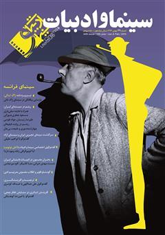 دانلود مجله سینما و ادبیات - شماره 44