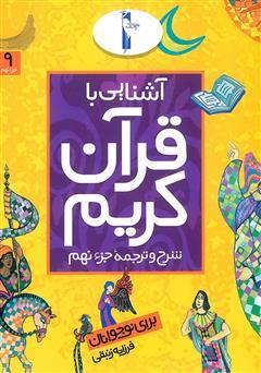 دانلود کتاب شرح و ترجمه جزء نهم - آشنایی با قرآن کریم برای نوجوانان