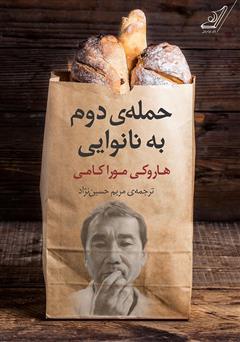 دانلود کتاب حمله دوم به نانوایی