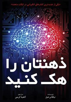 معرفی و دانلود کتاب ذهنتان را هک کنید