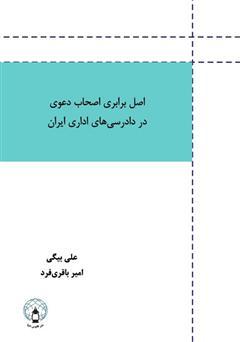 دانلود کتاب اصل برابری اصحاب دعوی در دادرسیهای اداری ایران