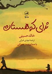 معرفی و دانلود کتاب صوتی ندای کوهستان