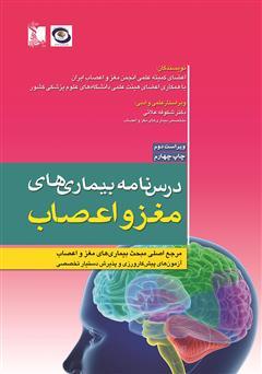 دانلود کتاب درسنامه بیماریهای مغز و اعصاب