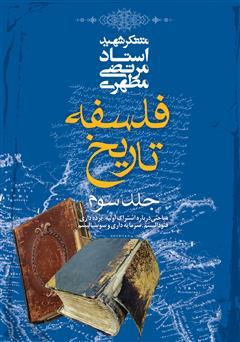 دانلود کتاب فلسفه تاریخ - جلد سوم