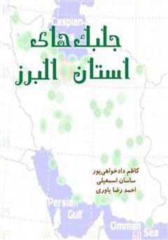 دانلود کتاب جلبک های استان البرز
