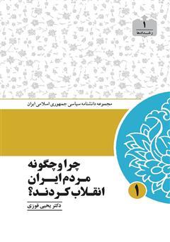 دانلود کتاب چرا و چگونه مردم ایران انقلاب کردند؟