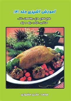 دانلود کتاب آموزش آشپزی جلد 2: انواع مرغ و بوقلمون و غاز و مرغابی و کباب و پلو و چلو
