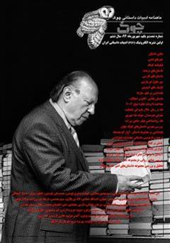 دانلود ماهنامه ادبیات داستانی چوک - شماره 61