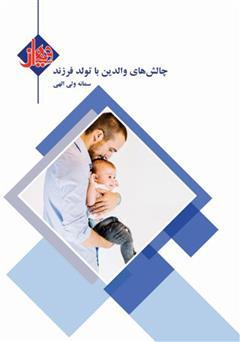 دانلود کتاب چالشهای والدین با تولد فرزند