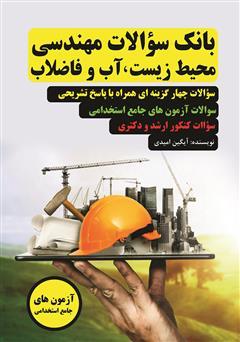 دانلود کتاب بانک سوالات مهندسی محیط زیست، آب و فاضلاب