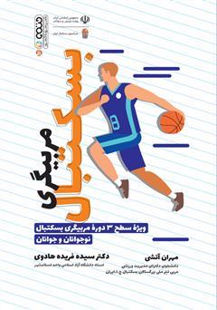 دانلود کتاب مربیگری بسکتبال: ویژه سطح 3 دوره مربیگری بسکتبال نوجوانان و جوانان