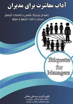 دانلود کتاب آداب معاشرت برای مدیران: راهنمای برندینگ شخصی و تعاملات اثربخش مدیران با افراد، گروهها و ملیتها