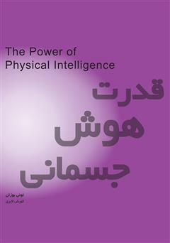 دانلود کتاب قدرت هوش جسمانی