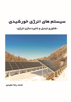 دانلود کتاب سیستمهای انرژی خورشیدی: فناوری تبدیل و ذخیرهسازی انرژی