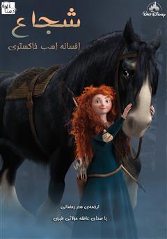دانلود کتاب صوتی شجاع: افسانه اسب خاکستری