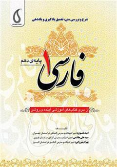 دانلود کتاب شرح و بررسی متن و تعمیق یاددهی و یادگیری فارسی (1) پایه دهم