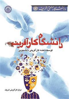 معرفی و دانلود کتاب  دانشگاه کارآفرین (1)