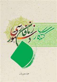 دانلود کتاب کار دستور زبان فارسی