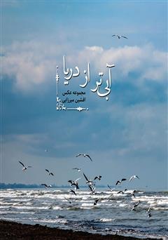 دانلود کتاب آبیتر از دریا