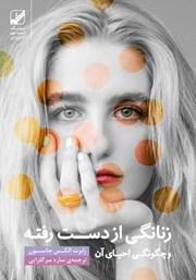 معرفی و دانلود کتاب زنانگی از دست رفته