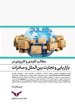 دانلود کتاب مطالب کلیدی و کاربردی در بازاریابی و تجارت بین الملل و صادرات