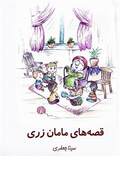 معرفی و دانلود کتاب قصههای مامان زری