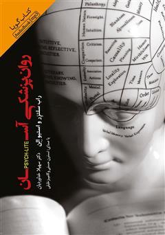دانلود کتاب صوتی روانپزشکی آسان