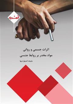دانلود کتاب اثرات جسمی و روانی مواد مخدر بر روابط جنسی