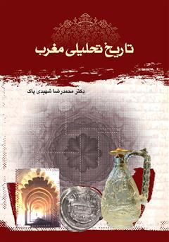 دانلود کتاب تاریخ تحلیلی مغرب
