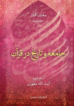 دانلود کتاب جامعه و تاریخ در قرآن