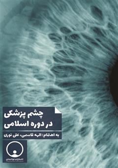 دانلود کتاب چشم پزشکی در دوره اسلامی