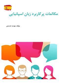 دانلود کتاب مکالمات پرکاربرد زبان اسپانیایی