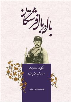 دانلود کتاب بال در بال فرشتگان: زندگینامه و خاطرات سردار شهید عثمان فرشته