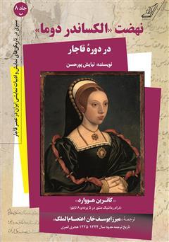 دانلود کتاب نهضت الکساندر دوما در دوره قاجار و کاترین هووارد - جلد هشتم (ب)