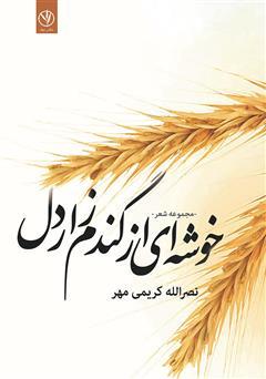 دانلود کتاب خوشهای از گندم زار دل