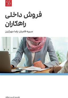 معرفی و دانلود کتاب راهنمای کاربری نرم افزار فروش داخلی راهکاران