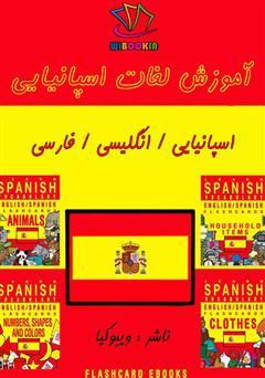 دانلود کتاب آموزش لغات اسپانیایی (Flashcard Ebook)
