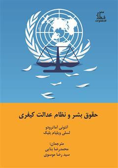دانلود کتاب حقوق بشر و نظام عدالت کیفری