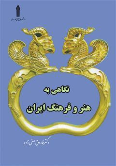 دانلود کتاب نگاهی به هنر و فرهنگ ایران